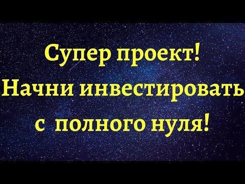 Заработок без вложений.  Инвестиции с нуля и без риска! Инвестиции от 2-х рублей!.