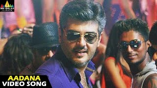 Gambler Songs | Aadana Adugesi Padana Video Song | Ajith, Arjun, Trisha | Sri Balaji Video