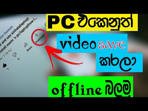 how to save YouTube video in pc Sinhala | enable download button in pc YouTube |Sinhala | 2020