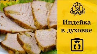 Лучшие диетические рецепты | ФИЛЕ ИНДЕЙКИ ЗАПЕЧЕННОЕ В ДУХОВКЕ