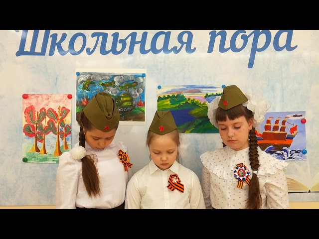 Изображение предпросмотра прочтения – «Ученицы 3 «В» класса» читает произведение «Товарищ» К.М.Симонова