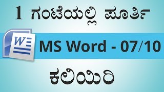 1 ಗಂಟೆಯಲ್ಲಿ ಪೂರ್ತಿ MS-Word ಕಲಿಯಿರಿ   Learn MS-Word in 1 Hour