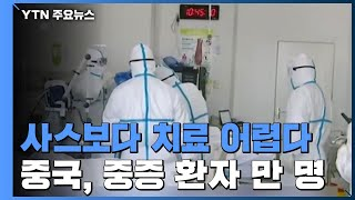 사스보다 치료 어렵다...中, 중증 환자 만 명 어쩌나? / YTN