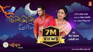 Silimili Tuponi Assamese Song Download & Lyrics