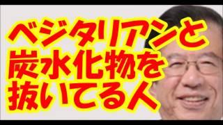 【武田の乱】ベジタリアン(菜食主義者)と炭水化物を抜いてる人 #武田邦彦