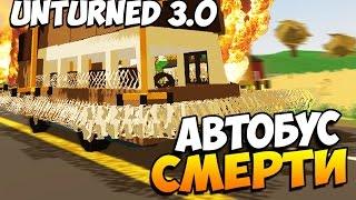 Unturned 3.0 - АВТОБУС СМЕРТИ! #20