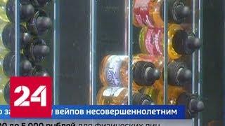 Смотреть видео В Подмосковье запретили продавать вейпы детям - Россия 24 онлайн