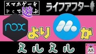 YouTube Live:MuMu App Player 使い方 | ミックスランキング
