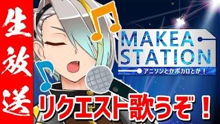 【リクエストOK】リハビリ歌枠【歌衣メイカ】