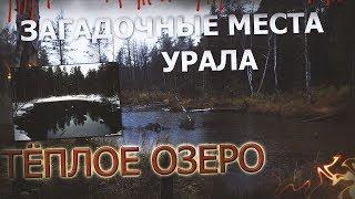 Загадочные места Урала #1 Озеро Тёплое \ Mysterious places of the Urals # 1 Lake Warm