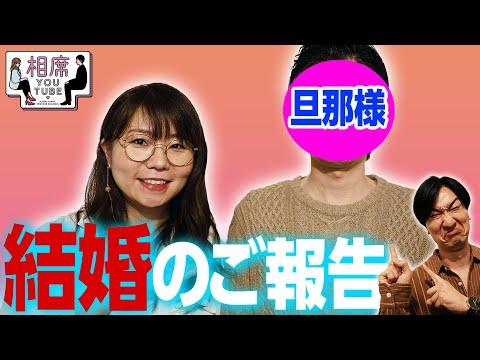 山﨑ケイ、結婚しました。【相席スタート】