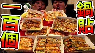 大胃王挑戰吃光100個鍋貼!? 好吃到竟然吃超過100個!