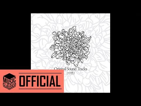 [Audio] 오준석(Squar) - 날 (네이버웹툰 '죽음에 관하여' - 외전 OST)