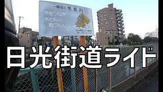 [キクログ270][モトブログ]東京通称道路25番「日光街道」
