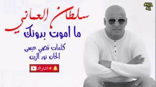 نور الزين + سلطان العماني ما اموت بدونك 2018 Audio official اغنيه تموت اهداء لكل خائن