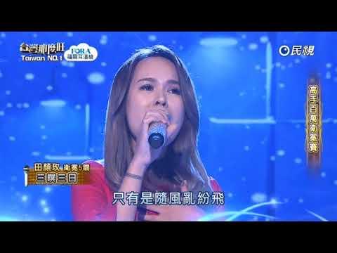 20170826 台灣那麼旺 Taiwan No.1 田顏玫 三暝三日