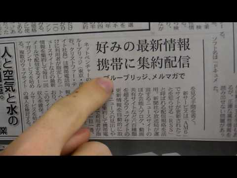 AM6 on the _Front Page_ of the Nikkei Shinbun Today