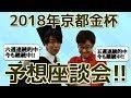 【競馬予想】2018年京都金杯を六週連続的中継続中の男が予想!!