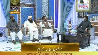 Sehri Transmission 12th Ramadan 2014( Islami Naam, Islamic Name)With Tasleem Sabri At Qtv.By Visaal