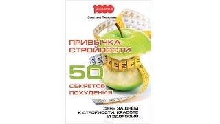 "Книга ""Привычка стройности"": наконец-то дописана и уже в продаже!"