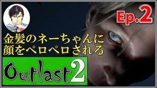 【Outlast2】-Ep.2- 金髪ネーちゃんに顔をペロペロされる!?【アウトラスト2】 thumbnail