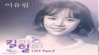 Video Lee Yoo Rim - This Feeling (이런 기분) Kill Me Heal Me OST Part.4 download MP3, 3GP, MP4, WEBM, AVI, FLV Maret 2018