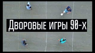 Дворовые игры 90-х.