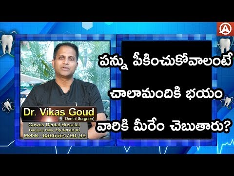 Are Tooth Extractions Painful? | Dr Vikas Goud - Dental Surgon l Namaste Telugu