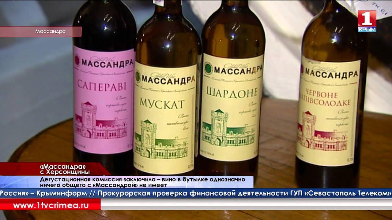 Крымский вино-коньячный завод Бахчисарай - YouTube