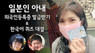 한일부부 - 일본인 아내 외국인등록증 발급받기 &…