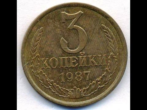 3 копейки 1987 года гемиобол
