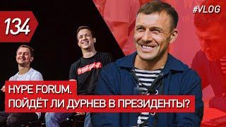 Hype Forum в Харькове. С чего начинал Дурнев? Как воспитать из детей команду?   Бегущий Банкир