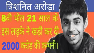 Trishneet Arora Biography in Hindi. CEO of TAC Cyber Security Company. |Motivational Journey|