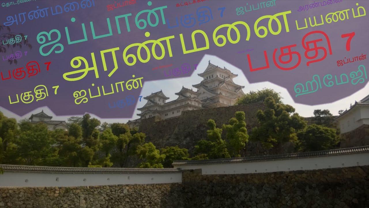 ஹிமேஜி அரண்மனை * ஜப்பான் சுற்றுலா பயணம் * பகுதி 7 *  தமிழ்/Tamil * பேச்சில்லா காணொளி