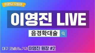 [닥튜버] 음경확대술 - 대구코넬비뇨기과 이영진 원장