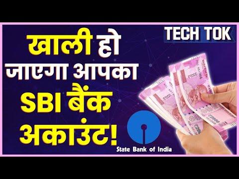 State Bank of India (SBI) ने Online Cyber Banking Fraud पर ग्राहकों को दी चेतावनी | Jamtara Gang