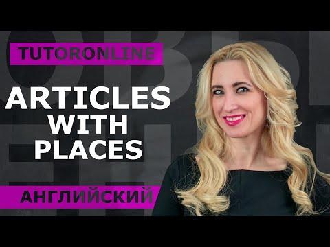 Английский | Артикли с местами. Articles With Places