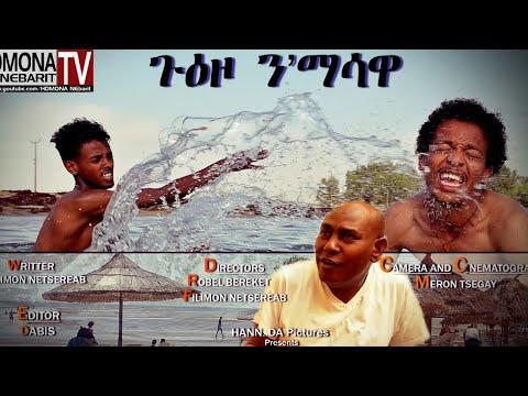 HDMONA - ጉዕዞ ንማሳዋ ብ ፊልሞን ነጸረኣብ - Trip to Massawa by Filmon Netsereab - New Eritrean Comedy 2018