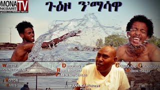 HDMONA - ጉዕዞ ንማሳዋ ብ ፊልሞን ነጸረኣብ - Trip to Massawa by Filmon Netsereab - New Eritrean Comedy 2018