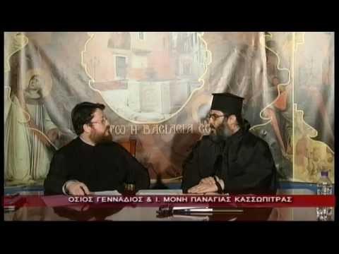 Ιερά Μονή Παναγίας Κασσωπίτρας (γ)