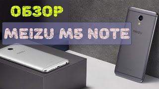 ОБЗОР смартфона MEIZU M5 NOTE! Стоит брать!?