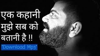 Technical Guruji Rap Song Mp3 Version  Ek Kahani Mujhe Sabko Batani Hai FREE DOWNLOAD