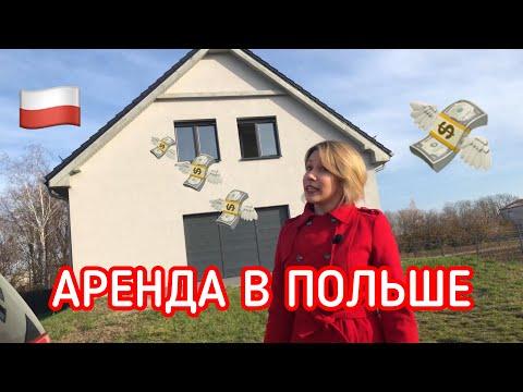 АРЕНДА ЖИЛЬЯ В