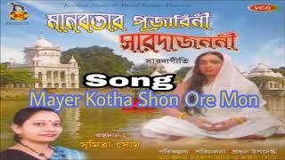 Mayer Kotha Shon Ore Mon| মায়ের কথা শোন ওরে মন | New Bengali Devotional Song 2017 | Sumitra Shome
