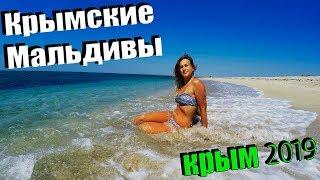 КРЫМ. Коса Беляус. Рай для дикарей на Крымских Мальдивах. Крым 2019