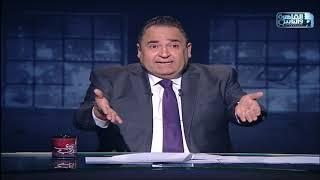 المصري أفندي | قراءة فى اهم الأخبار والاحداث المحلية مع محمد على خير