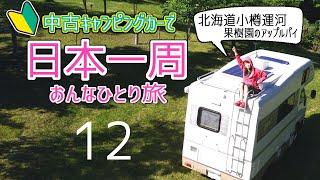 うめののたび12北海道~中古キャンピングカーで日本一周女ひとり旅~