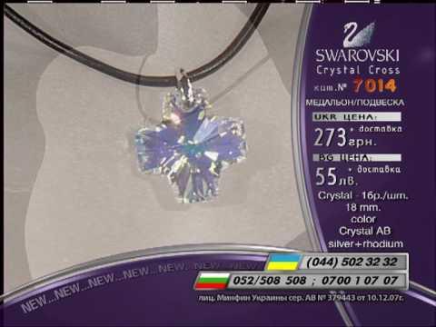 "pendant Crystals ""SWAROVSKI"", Висулка ""SWAROVSKI"""