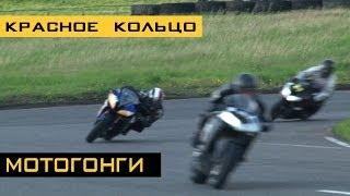 Кольцевые мотогонки Красноярск