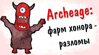 ArcheAge: Легкие Очки чести!